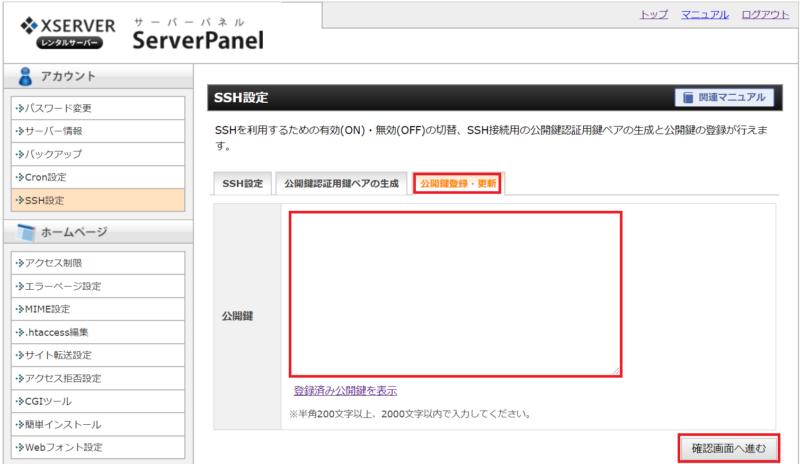 公開鍵登録・更新画面
